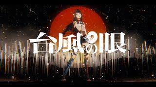 春猿火 #09 「台風の眼」【オリジナルMV】