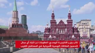 روسيا تهدد بالرد على العقوبات الأميركية الجديدة