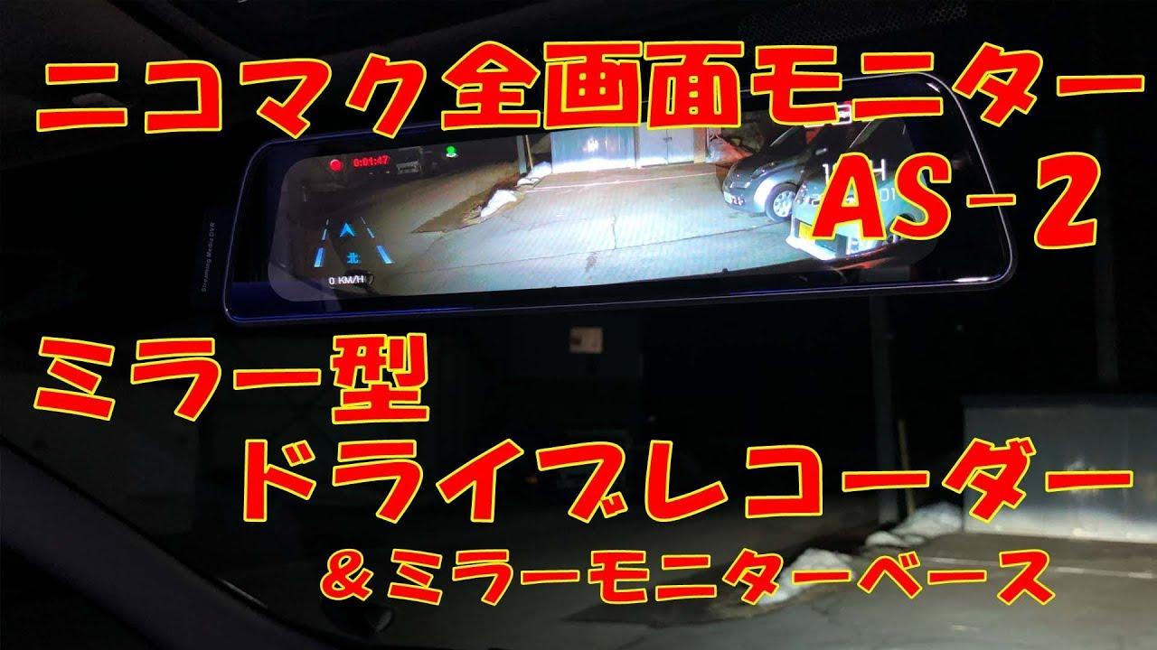 nikomaku ドライブレコーダー ファームウェア