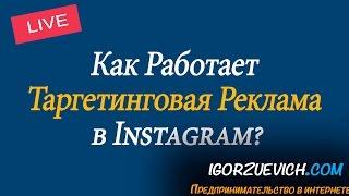Как Работает Таргетинговая Реклама в Instagram?| Игорь Зуевич Instagram Live