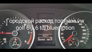 Городской расход топлива vw golf 6 1.6 tdi dsg