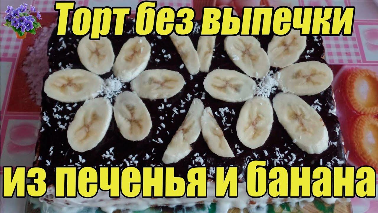 Торт без выпечки рецепт из печенья и творога на смачно 129