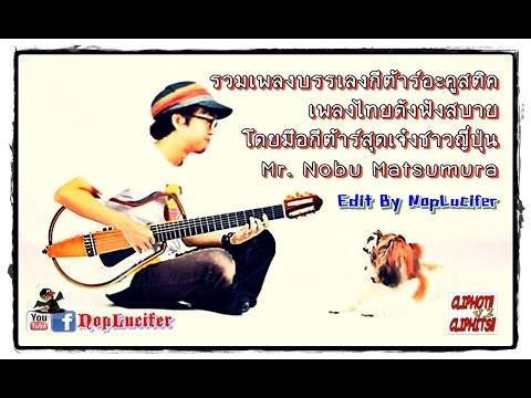 รวมเพลงบรรเลงกีต้าร์ เพลงไทยดังฟังสบาย เพราะมาก!! Thai Song Fingerstyle Guitar By Mr. Nobu Matsumura