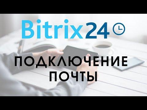 Битрикс 24. Урок 7. Подключение почты || Самостоятельная настройка Битрикс24 Бесплатно  || bitrix24