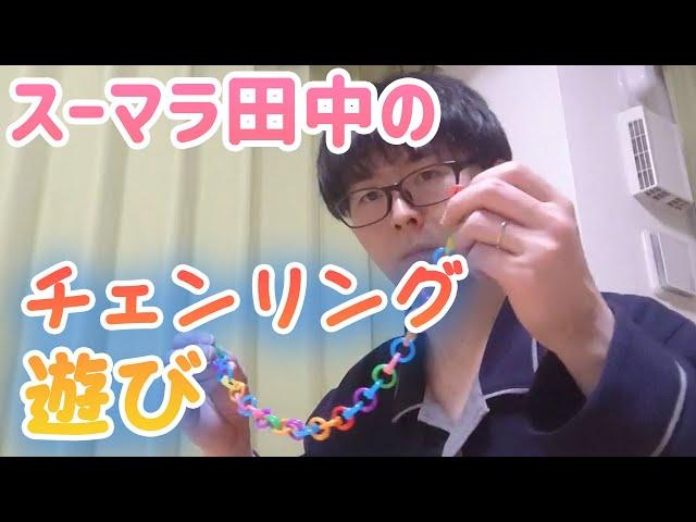 【ほのぼの動画】スーパーマラドーナ田中のチェンリング遊び