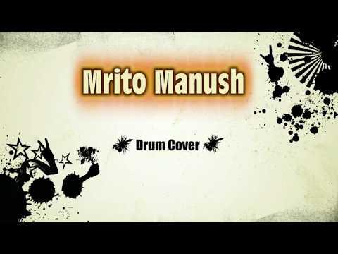 Mrito manush-fossils drum cover