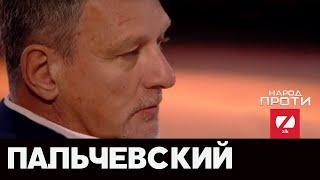 """Пальчевский - гость программы """"Народ проти"""" на ZIK, 27.02.20"""