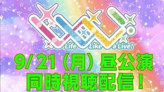 【9/21(月)昼公演】Life Like a Live!メインステージ同時視聴配信!【#えるすりー】