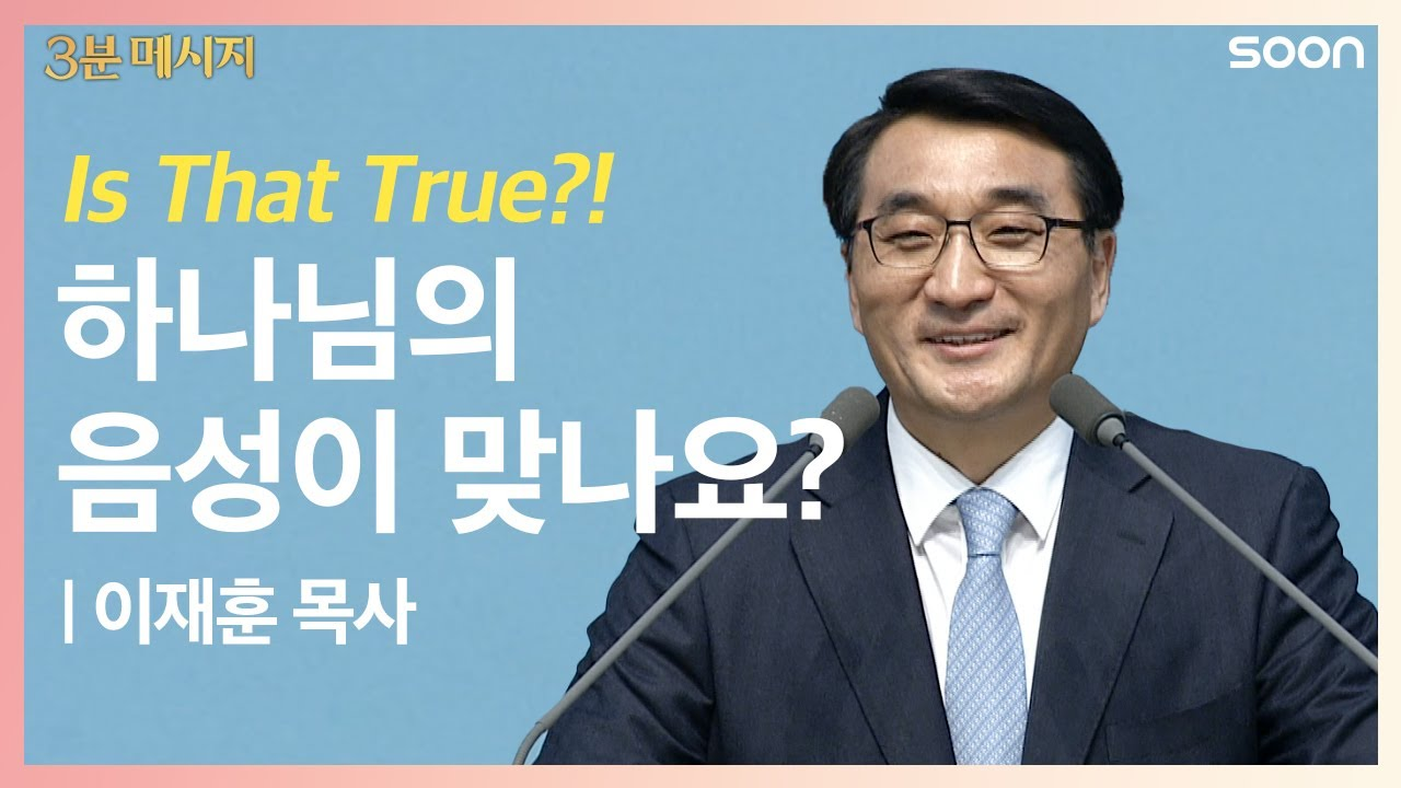 하나님과의 Quiet Time - 이재훈 목사 (Quiet Time with God - Pastor Lee Jae Hoon) @ CGNTV SOON 3분 메시지