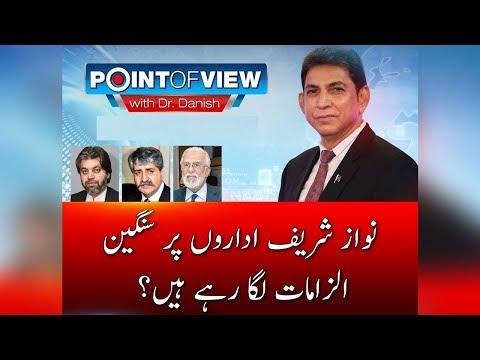 Nawaz Sharif kay adaroon pr sangeen ilzamat  Point of View   24 May 2018   24 News HD