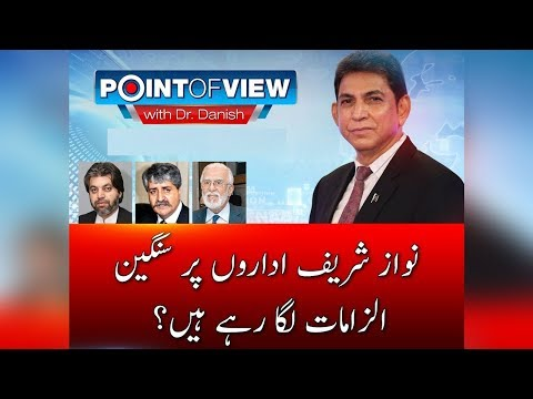 Point Of View | 24 May 2018 | 24 News HD