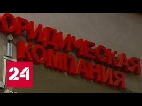 Бесплатная юридическая консультация загнала пенсионеру в долги - Россия 24