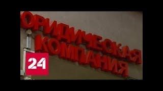Бесплатная юридическая консультация загнала пенсионеру в долги - Россия 24(, 2017-09-29T12:30:00.000Z)