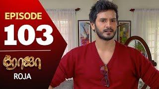 ROJA Serial | Episode 103 | Priyanka | SibbuSuryan | SunTV Serial |Saregama TVShows