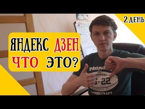 Яндекс Дзен, что это такое простыми словами!