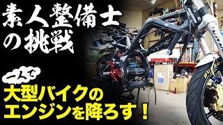 素人整備士がビッグバイクのフレームを一人で交換してみた前編【モトブログ】バイクのエンジンのおろし方