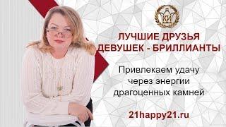 ЛУЧШИЕ ДРУЗЬЯ ДЕВУШЕК - БРИЛЛИАНТЫ. Людмила Добрынина