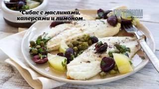 Сибас с маслинами, каперсами и лимоном
