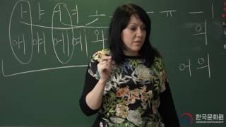 1 уровень (Вводный урок - 3 часть) ВИДЕОУРОКИ КОРЕЙСКОГО ЯЗЫКА