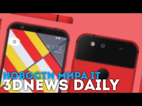 3DNews Daily 970: «глазастый» HTC U11 Eyes, «лотерея» с Pixel 2 XL, поиск двойников на картинах