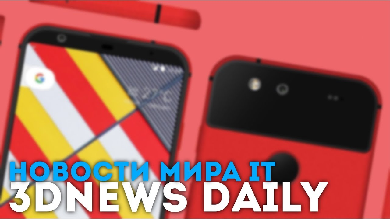 3DNews Daily 970: «глазастый» HTC U11 Eyes, «лотерея» с ...
