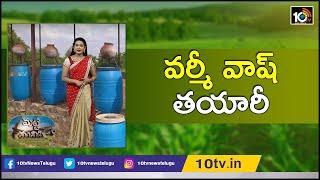 వర్మీ వాష్ తయారీ: Preparation And Advantages Of Vermiwash | Matti Manishi  News