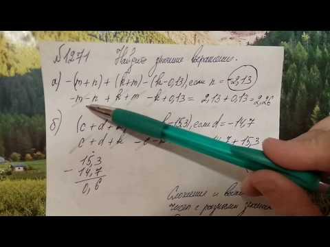 1271 математика 6 класс. Раскрытие скобок, сложение и вычитание чисел с разными знаками.