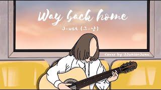 J_ust (그_냥) - Way back home(퇴근길) (cover)