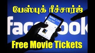 Bookmyshow Rs.100 Gift Coupon With Facebook  Mobile Recharge | Tech Cookies