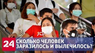 Последние новости о коронавирусе: что происходит в России и за рубежом? - Россия 24