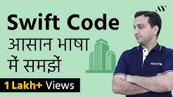 Swift Code (BIC Code) - Explained in Hindi