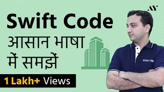 Swift Code (BIC Code) - Explained in Hindi (2018)