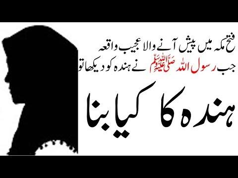 Abu Sufyan and Hinda story in Victory of Makah in urdu