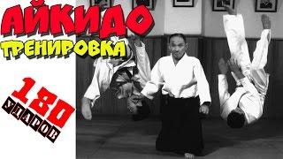 Айкидо тренировка
