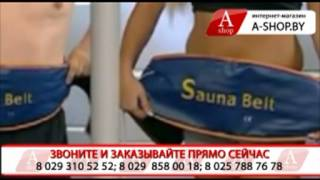 Пояс Сауна Белт - Sauna Belt a-shop.by