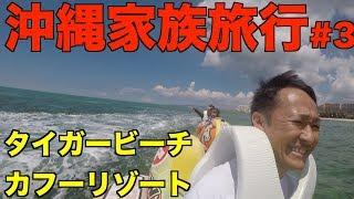 【沖縄家族旅行 #3】タイガービーチーカフーリゾート編