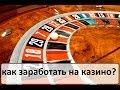 Как заработать 200$ на казино через 15 минут? новый способ 2013 года