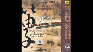Chinese Music - Dizi - A Happy Song on Yi River 沂河欢歌 - Performed by Qu Xiang 曲祥