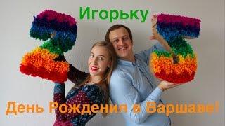 День Рождения в Варшаве!(Так мы отметили 25-летний юбилей Игорька! В этот день мы были в столице Польши. Наше путешествие длилось 4..., 2016-12-18T14:49:43.000Z)