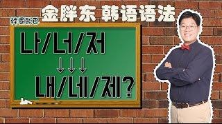 第36課:'나/너/저'→'내/네/제'的形態變化u0026原因_金胖東 韓文/韓語學習(語法)_韓國歐巴[第36课:'나/너/저'→'내/네/제'的形态变化u0026原因_金胖东 韩文/韩语学习(语法)_韩国欧巴]