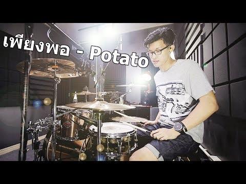 เพียงพอ - POTATO   Drum cover   Beammusic