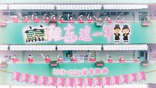 Publication Date: 2021-03-31 | Video Title: 林村公立黃福鑾紀念學校  - 「難忘這一年」(2019-20