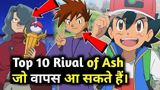 Top 10 Rival of Ash that can return | Top 10 strongest rival of ash | Sword and shield in hindi
