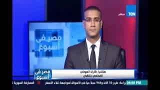 طارق العوضي : حسين سالم لو واثق من برائته مكنش عرض التصالح وبعدين هو تنازل عن أملاكه في مصر فقط