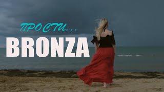 Bronza - Прости. (Премьера клипа 2020)