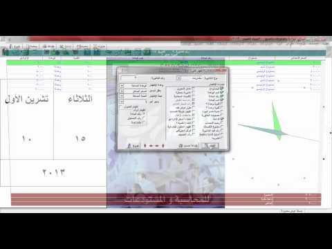 \يوسف حداد0096176158198\شرح برنامج الاداري للمحاسبة والمستودعات الدرس الثالث (HD)