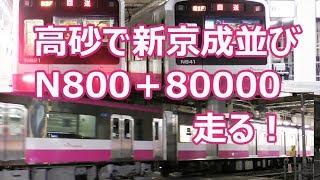 新京成N800+80000形走る!京成高砂でN800並び
