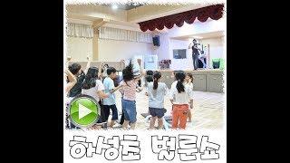 김포 하성 초등학교 친구들 문화 행사 벌룬 공연 영상