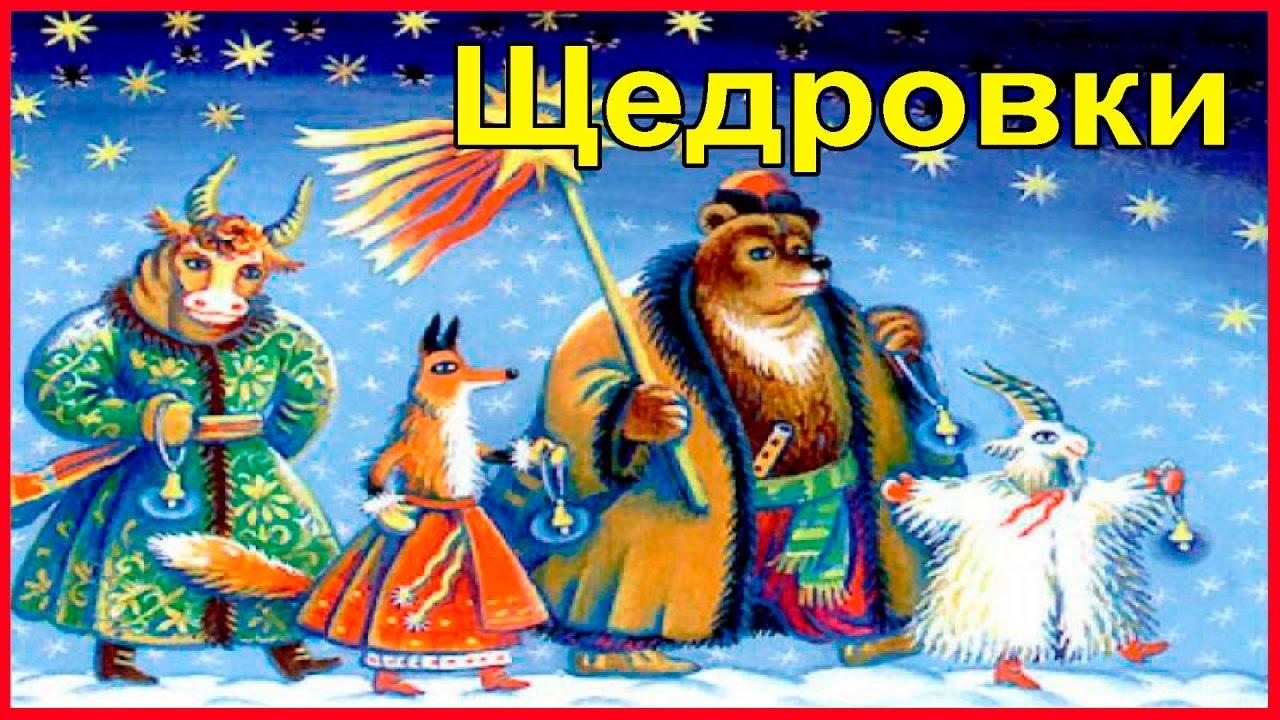 Щедровки в Беларуси ЭмиТа Старый Новый год - YouTube