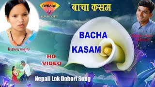 BACHA KASAM | New Nepali lok Dohori Song & Video 2018 | Bishnu Majhi FT:  Ranjita Gurung/Sundar |HD|